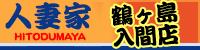 人妻家 鶴ヶ島・入間店