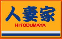 人妻家|埼玉のデリヘル風俗の高収入求人