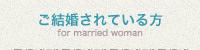 ご結婚されている方