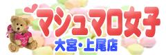 マシュマロ女子 大宮・上尾店