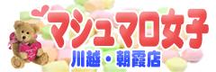 マシュマロ女子 川越・朝霞店