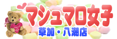 マシュマロ女子 草加・八潮店