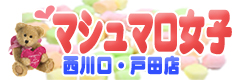 マシュマロ女子 西川口・戸田店