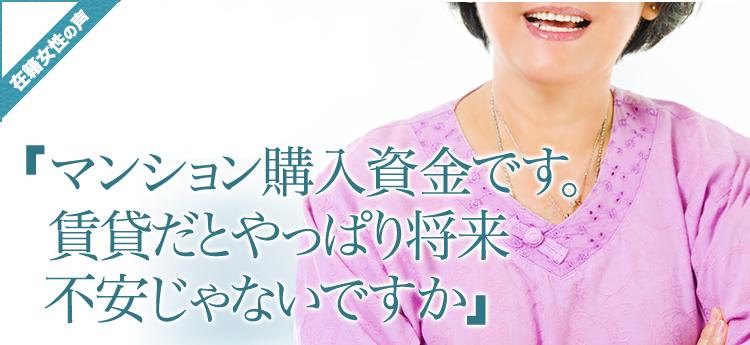 在籍女性の声|マンション購入資金です。賃貸だとやっぱり将来不安じゃないですか